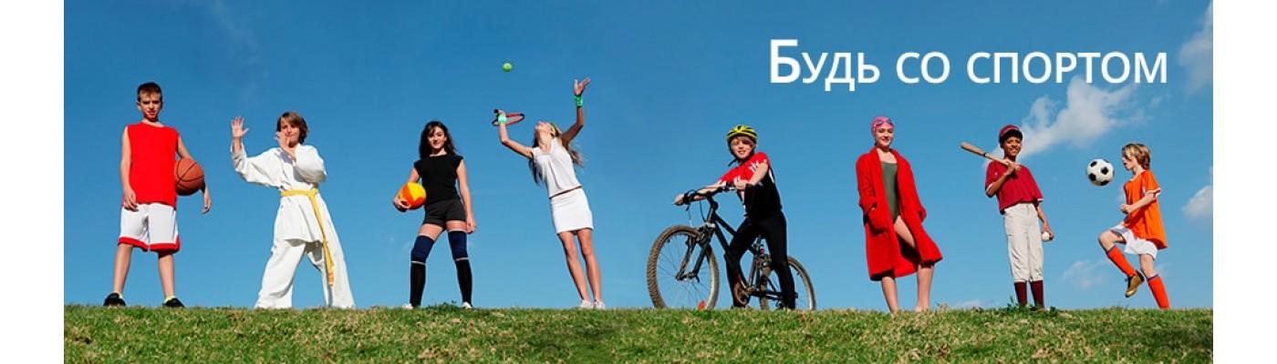 Будь со спортом
