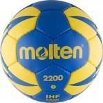 Мяч гандбольный MOLTEN 2200 арт.H1X2200-BY р.1