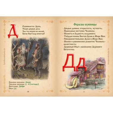 Буквица. Древлесловенские образные письмена, Молчанова О.А., Климашевский Л.В.