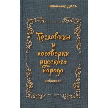Пословицы и поговорки русского народа. Избранное, Даль Владимир Иванович