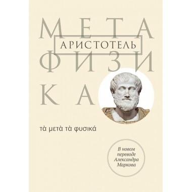 Метафизика. Аристотель