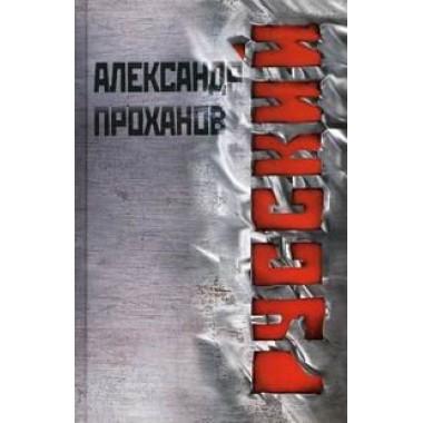 Русский. Проханов А.А.