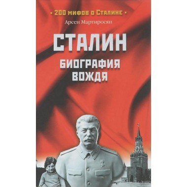 Сталин: биография вождя. Мартиросян А.Б.