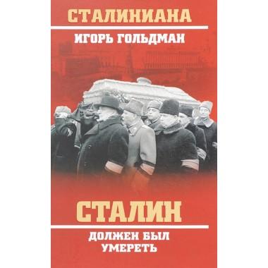 Сталин должен был умереть. Гольдман И.Л.