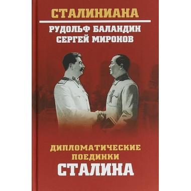 Дипломатические поединки Сталина. От Пилсудского до Мао Цзэдуна. Баландин Р.К.