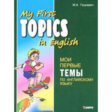 Мои первые темы по английскому языку Гацкевич М.А.