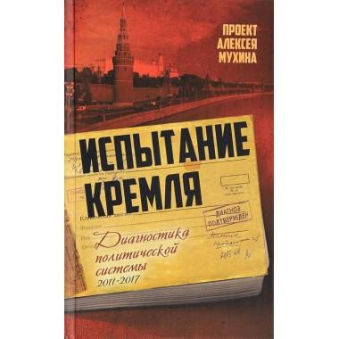 Испытание Кремля. Диагностика политической системы. 2011-2017, Алексей Мухин