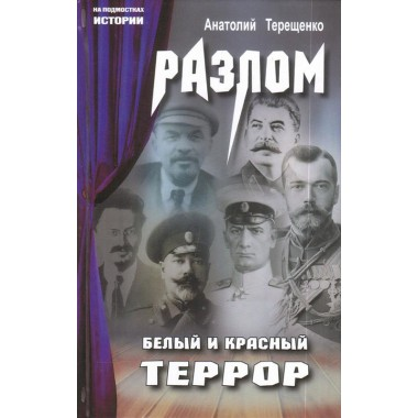 Разлом.Белый и крассный террор. Терещенко А.