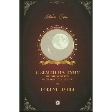 С Земли на Луну. Жюль Верн