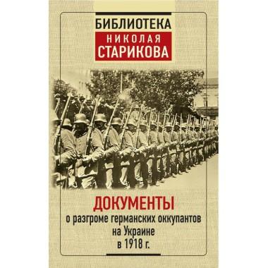 Документы о разгроме германских оккупантов на Украине. Стариков Н.В.