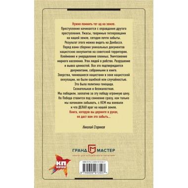 Преступные цели - преступные средства. Оккупационная политика фашистской Германии на территории СССР 1941-1944