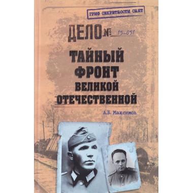 Тайный фронт Великой Отечественной.Максимов А.
