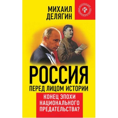 Россия перед лицом истории. Конец эпохи национального предательства? М. Делягин