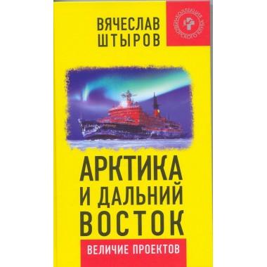 Арктика и Дальний Восток. Величие проектов, Вячеслав Штыров