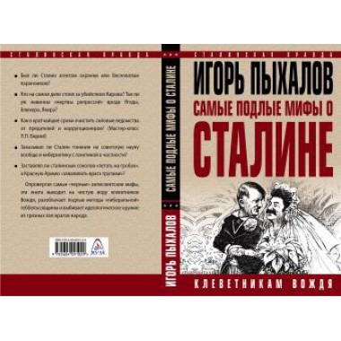 Пыхалов И. Самые подлые мифы о Сталине. Клеветникам Вождя