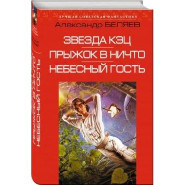 Александр Беляев. Звезда КЭЦ. Прыжок в ничто. Небесный гость