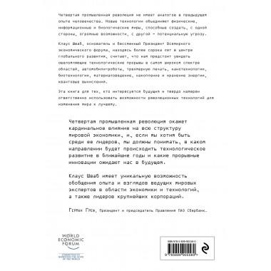 Клаус Шваб. Четвертая промышленная революция