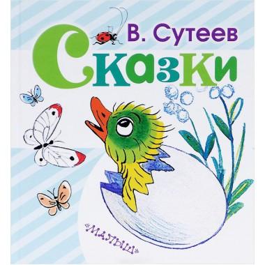 В. Сутеев. Сказки