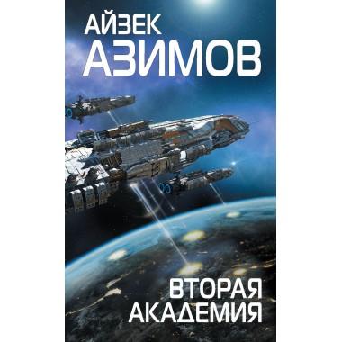Айзек Азимов. Вторая Академия