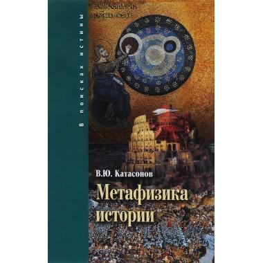 Метафизика истории Катасонов В. Ю.