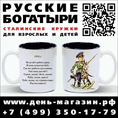 Сталинские кружки. Русские богатыри. Казак - 1914 г.