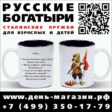 Сталинские кружки. Русские богатыри. Красноармеец - 1918 г.