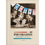 Учебник рисование для 1 класса (цвет). Ростовцев Н.Н.