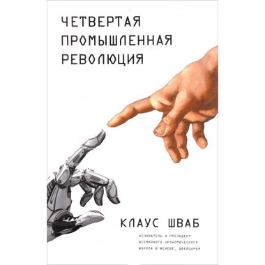 Клаус Шваб. Четвертая промышленная революция (мягкий переплет)