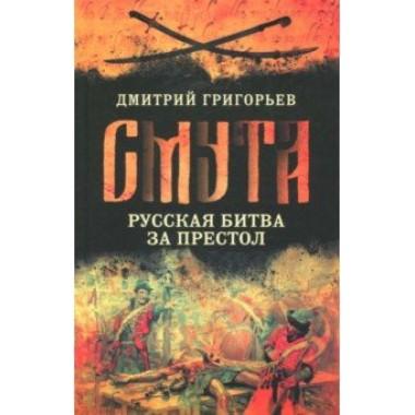 Смута. Русская битва за престол, Григорьев Дмитрий Андреевич