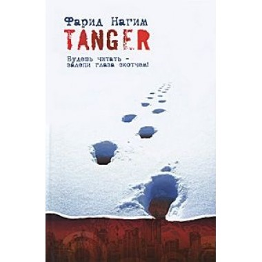 TANGER. Ф. Нагим