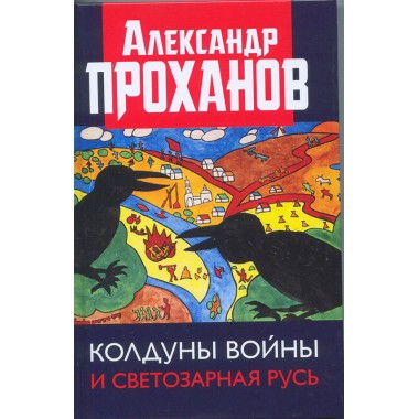 Колдуны войны и Светозарная Русь. Проханов А.А.