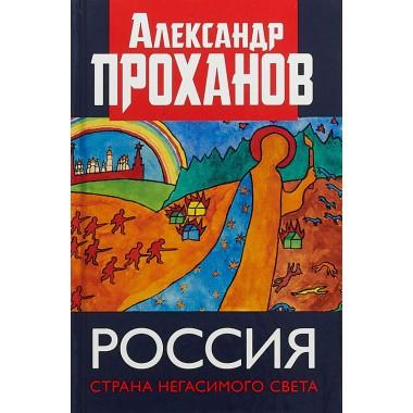 Россия: страна негасимого света. Проханов А.А.