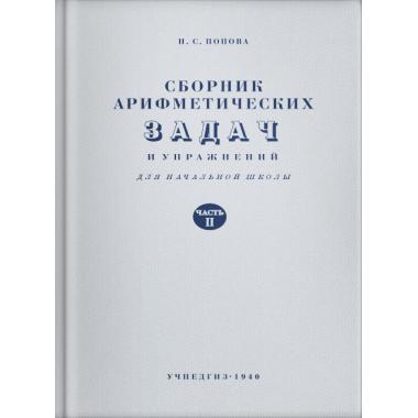 Сборник арифметических задач и упражнений для 2 класса начальной школы. Попова Н.С. 1940