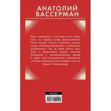 Анатолий Вассерман: Чем капитализм хуже социализма