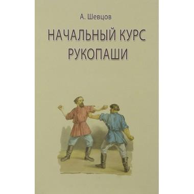 Начальный курс рукопаши А.Шевцов