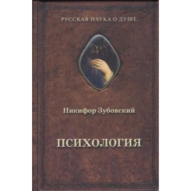 Психология (1848 г.) Н. Зубовский