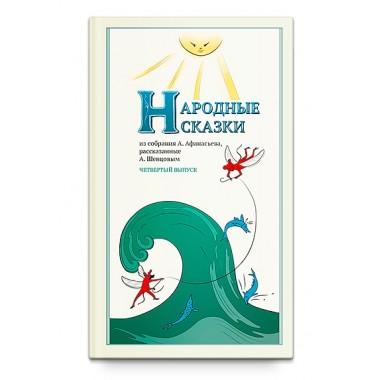 Народные Сказки,  Выпуск IY, из собрания Афанасьева А. Н., рассказанные Шевцовым А. А.
