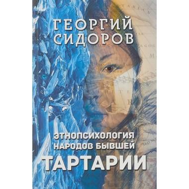 Этнопсихология народов бывшей Тартарии, Сидоров Георгий Алексеевич