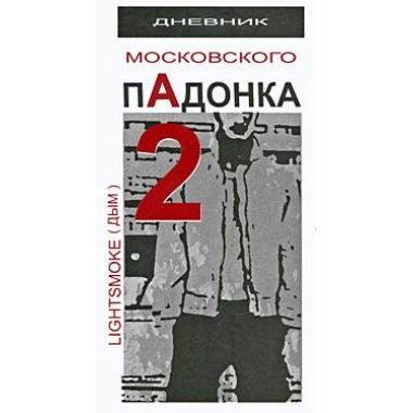 Дневник московского пАдонка - 2 А. Дым