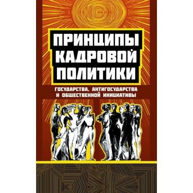 Принципы кадровой политики, Внутренний Предиктор СССР