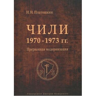 Чили 1970–1973 гг. Прерванная модернизация Платошкин Н. Н.