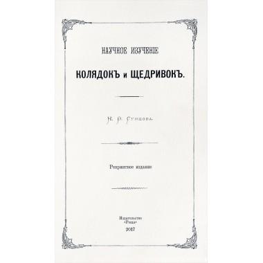 Научное изучение колядок и щедривок, Репринтное издание Н. Ф. Сумцов