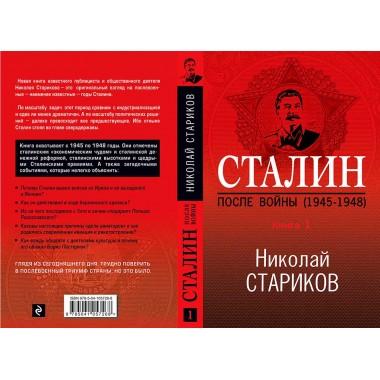 Сталин. После войны (1945-1948). Книга 1. Стариков Н.В.