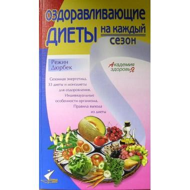 Оздоравливающие диеты на каждый сезон Дюрбек Режин