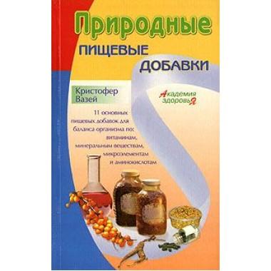 Природные пищевые добавки. Пассебек Андре, Бюиз Иоланда