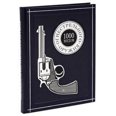 1000 видов огнестрельного оружия (эксклюзивное подарочное издание). Шульц В.