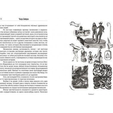 Гениальность и помешательство. Психология поцелуя (эксклюзивное подарочное издание). Ломброзо Ч.
