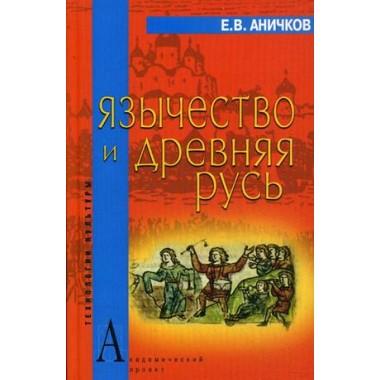 Язычество и Древняя Русь, Аничков Е.В.