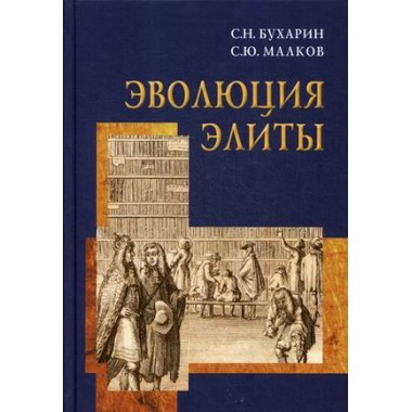 Эволюция элиты, Бухарин С.Н., Малков С.Ю.