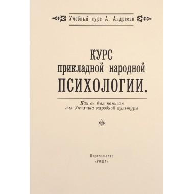 Курс прикладной народной психологии, А. Андреев